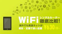 海外WiFiルーター比較