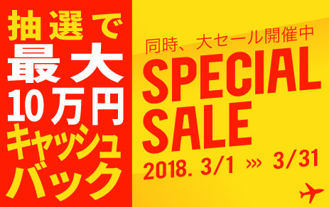 special_sale