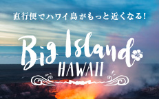 直行便でハワイ島がもっと近くなる!VBig Island HAWAII